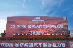 第二届汽车越野拉力赛新闻发布会在额济纳旗召开